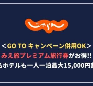 【最大一人15,000円割引】みえ旅プレミアム旅行券の配布がスタート!今回がラストチャンス!