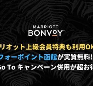 【実質無料】フォーポイントバイシェラトン函館がGo To キャンペーンで超お得!