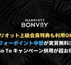 【前泊などに最適】フォーポイントバイシェラトン中部がGo To キャンペーンでお得!