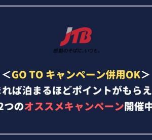 【エントリー必須】JTBキャンペーン利用で35,000ポイントGETの大チャンス