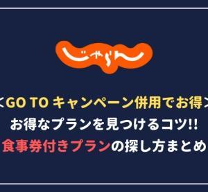 Go To キャンペーンの「食事券付きプラン」がお得すぎる!検索方法まとめてみた!