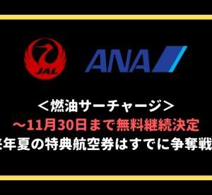 【朗報】燃油サーチャージ20年10月〜11月発券分も適用なし(無料継続)が決定!