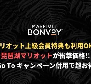滋賀・琵琶湖マリオットホテルが衝撃価格!Go To キャンペーンで一泊6,500円!