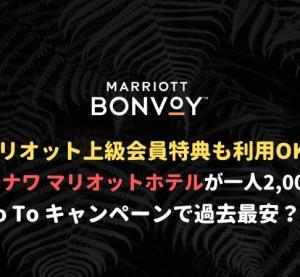 【過去最安?】沖縄マリオットホテルが一人2,000円台!Go To キャンペーンでびっくり価格!