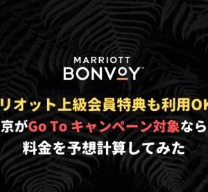 東京のマリオット系列ホテルがGo To キャンペーン対象になったらいくら?料金計算してみた!