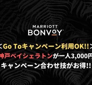 【激安】兵庫・神戸ベイシェラトンホテルがGo To キャンペーンで一泊3,000円!
