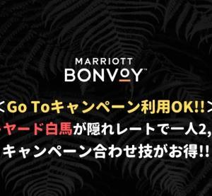 【隠れレート】コートヤード白馬がGo To キャンペーンで一泊2,500円!