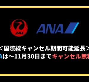 【ANA1ヶ月延長】国際線は11月30日搭乗分までキャンセル無料に!