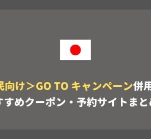 【東京版】Go To キャンペーン併用おすすめクーポン・予約サイト一覧