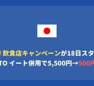 【本日開始】大阪府飲食店応援キャンペーンがお得!食事で最大4,000ポイントがもらえる!