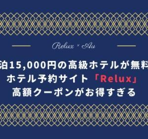 【Go To トラベルと併用OK】Reluxの高額クーポンが凄すぎる!一泊1.5万円が無料に!