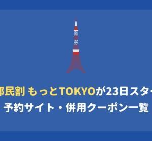 【東京都民割】もっとtokyo予約方法・サイト一覧。GoToトラベル併用クーポン情報も!