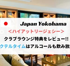 【アルコール飲み放題】ハイアットリージェンシー横浜のラウンジをレビュー!会員特典あり!