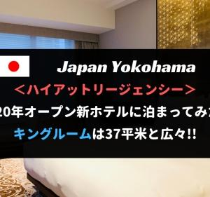【実質5,300円宿泊】ハイアットリージェンシー横浜宿泊記。キングルームは広々おしゃれ!