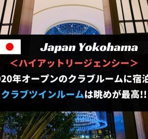 【一人3,000円宿泊】ハイアットリージェンシー横浜宿泊記。クラブツインは眺めが最高!