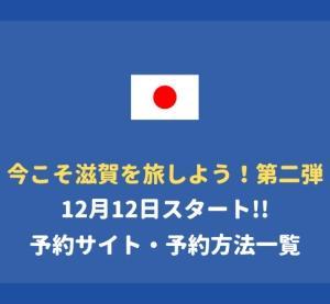 【第2弾】今こそ滋賀を旅しよう!予約方法・予約可能サイト一覧