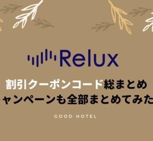 【2021年1月】Relux(リラックス)割引クーポンコード・キャンペーンまとめ