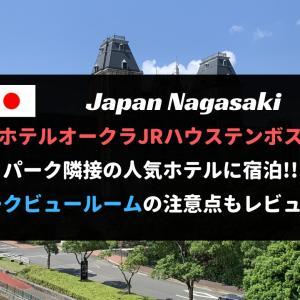 【5000円宿泊】 ホテルオークラJRハウステンボス宿泊記。専用ボートで入退場可能!