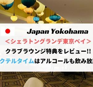 【アルコール無料】シェラトングランデ東京ベイのラウンジをレビュー!プラチナ会員特典あり!