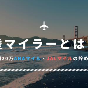 陸マイラーとは?本当に貯まる?飛行機に乗らずにANA・JALマイルを貯める方法【2021年編】
