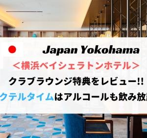 【アルコール無料】横浜ベイシェラトンホテルのラウンジをレビュー!プラチナ会員特典あり!