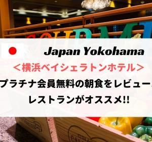 横浜ベイシェラトンホテルの朝食ブッフェをレポート!Compassの料金・時間・注意点まとめ