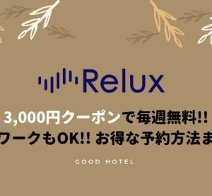 【毎週無料!?】Relux 3,000円クーポンを使って0円宿泊する方法!Goto併用も可能