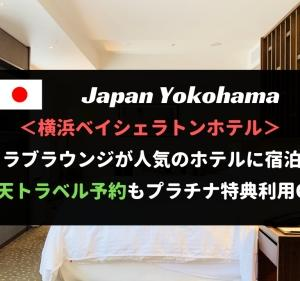 【8,500円宿泊】横浜ベイシェラトンホテル宿泊記。ラグジュアリーデラックスへアップグレード!