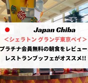 シェラトングランデ東京ベイの朝食ブッフェをレポート!グランカフェの料金・時間・注意点まとめ
