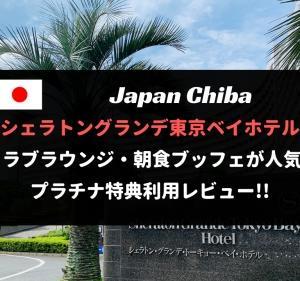 【格安宿泊】シェラトングランデ東京ベイ宿泊記。クラブルームへアップグレード!