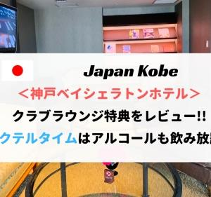 【アルコール無料】神戸ベイシェラトンホテルのラウンジをレビュー!プラチナ会員特典あり!