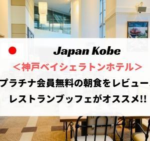 神戸ベイシェラトンホテルの朝食ブッフェをレポート!ガーデンカフェの料金・時間・注意点まとめ