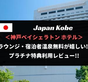 【格安宿泊】神戸ベイシェラトンホテル宿泊記。プリファードフロアへアップグレード!