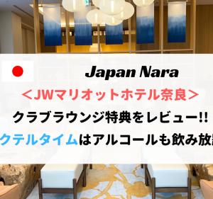 【アルコール無料】JWマリオットホテル奈良のラウンジをレビュー!プラチナ会員特典あり!