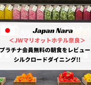JWマリオットホテル奈良の朝食ブッフェをレポート!シルクロードの料金・時間・注意点まとめ