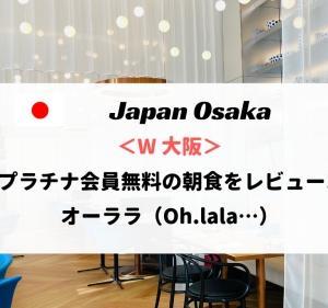 【プラチナ無料】W大阪の朝食をレポート!オーララの料金・時間・注意点まとめ