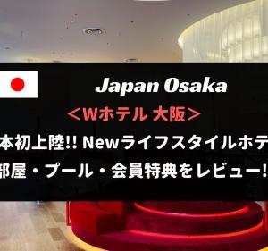 【ポイント無料宿泊】W大阪宿泊記。60平米ファンタスティックスイートへアップグレード!