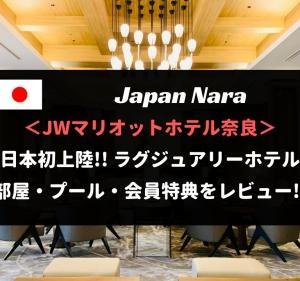【無料宿泊】JWマリオットホテル奈良宿泊記。Naraジュニアスイートへアップグレード!