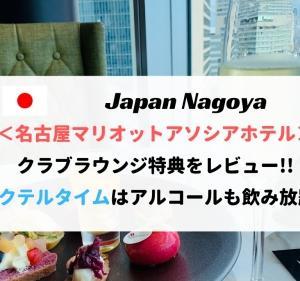 【アルコール無料】名古屋マリオットホテルのラウンジをレビュー!プラチナ会員特典あり!