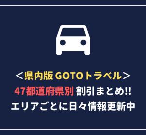 【10/20更新】47都道府県別のホテル・旅行県民割一覧。県内版Gotoトラベル情報まとめ