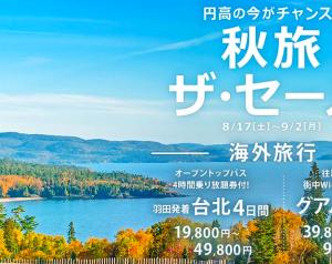 【年末年始】HIS秋旅セールがスタート!おすすめ海外ツアー商品8選