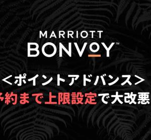 【Marriott】ポイントアドバンス制度が最大3予約までに大改悪へ!調整期限は9月14日まで