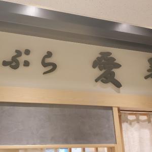 豊洲市場へ高見沢さんが紹介した天ぷら愛養へ行ってきました!
