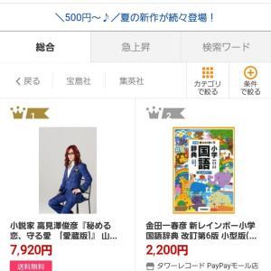 THE ALFEE高見沢さん『小説秘める、恋守る愛』ランキング1位に!