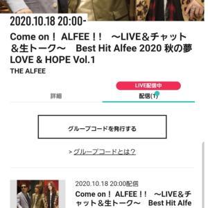 Come on ALFEE第3回の感想、曲ネタバレなど。