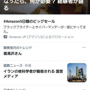 #高見沢さん#ズムサタTwitterトレンド入り!2020年11月28日