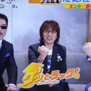 桜井さん66歳のお誕生日おめでとうございます!