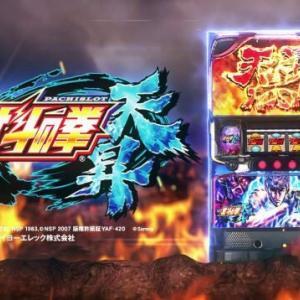 「北斗天昇」の設定6は破格の勝率らしい!