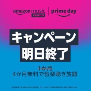 【緊急】Amazon、プライムデーに無料でwwwww