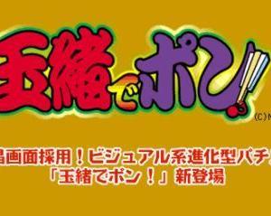 中村玉緒さん、御年82歳でパチスロに興じる!